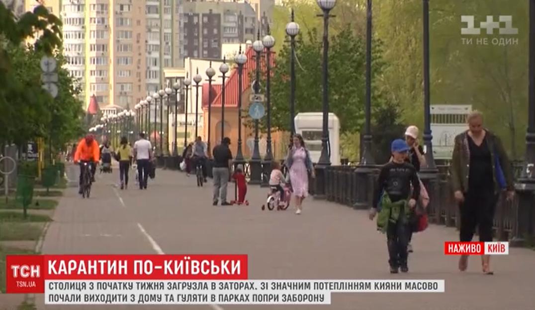 Киевляне устали от карантина / скриншот
