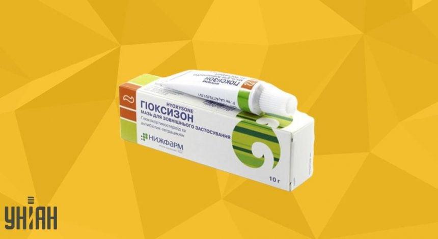 Гиоксизон фото упаковки
