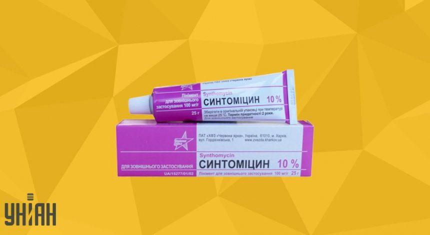 Синтоміцин фото упаковки