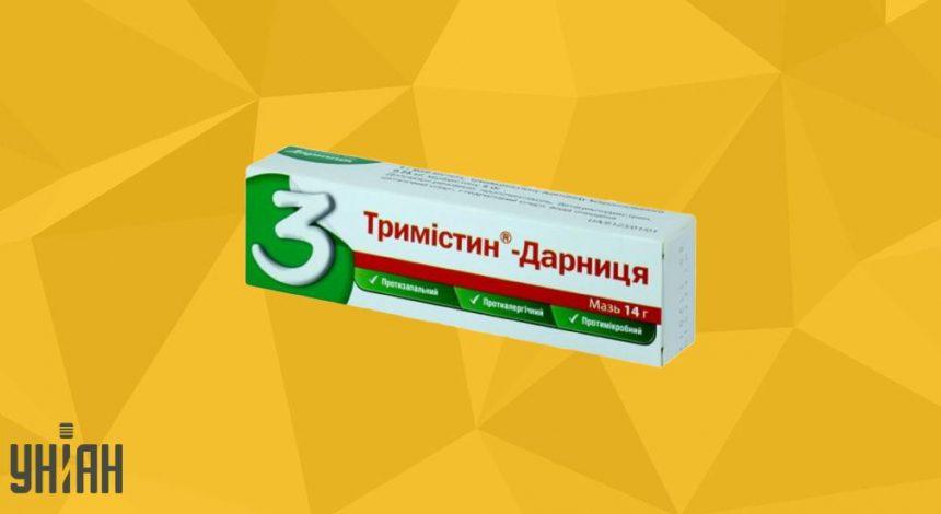 Тримистин фото упаковки