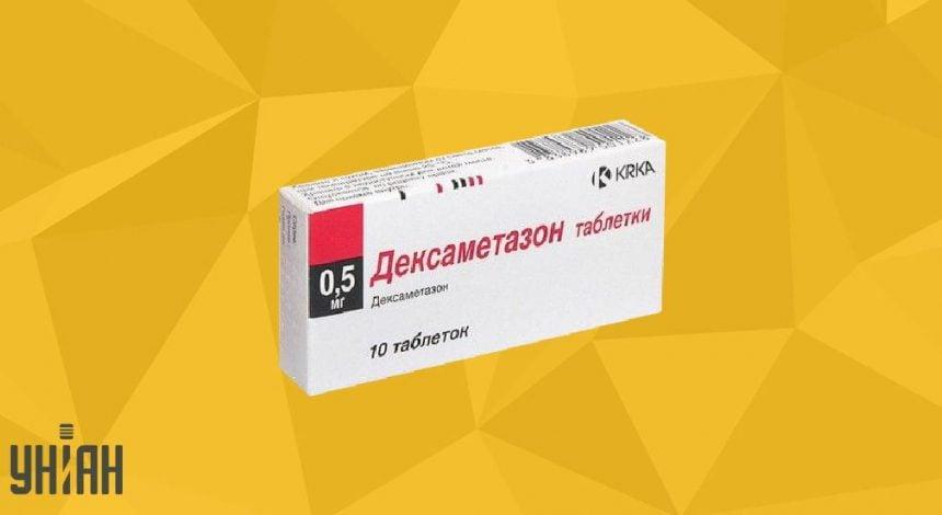 Дексаметазон таблетки фото упаковки