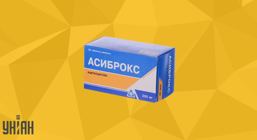 Асиброкс фото упаковки