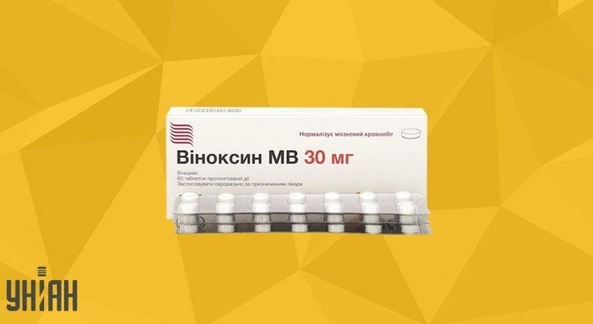 Виноксин фото упаковки