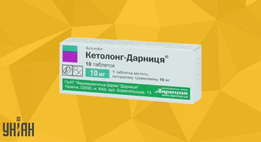Кетолонг таблетки фото упаковки