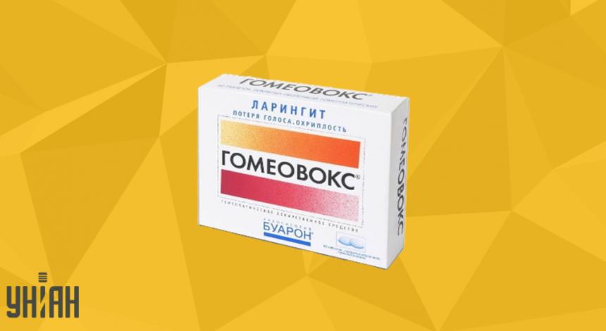 Гомеовокс фото упаковки