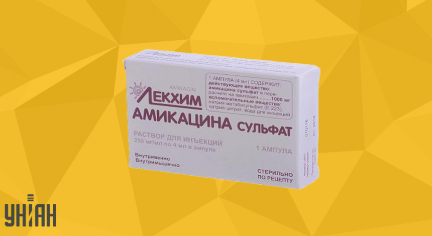 Амикацин фото упаковки