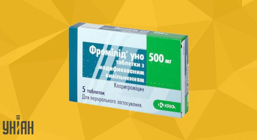 ФРОМИЛИД УНО фото упаковки