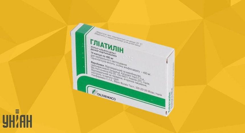 Глиатилин фото упаковки
