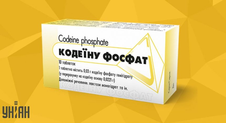 Кодеина фосфат фото упаковки