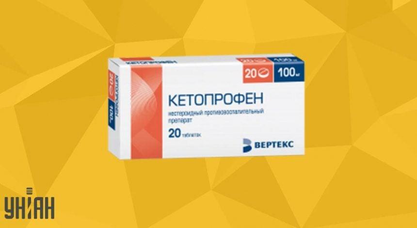 Кетопрофен фото упаковки