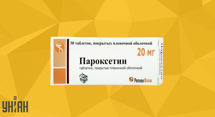 Пароксетин фото упаковки