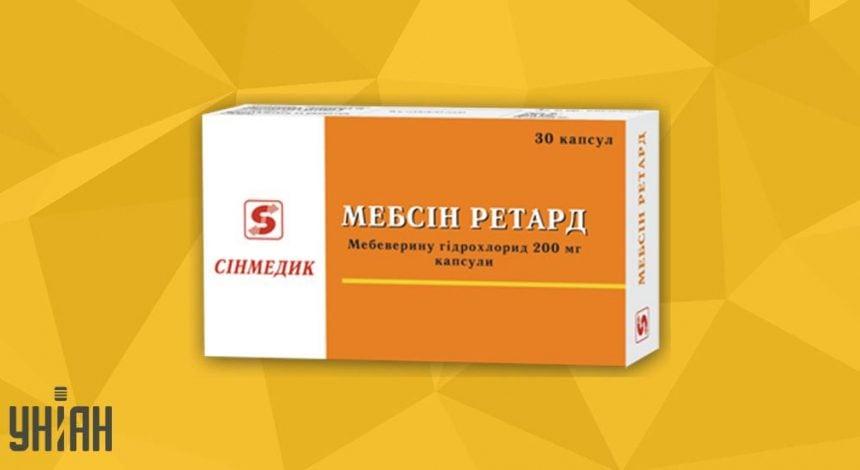 Мебсин ретард фото упаковки