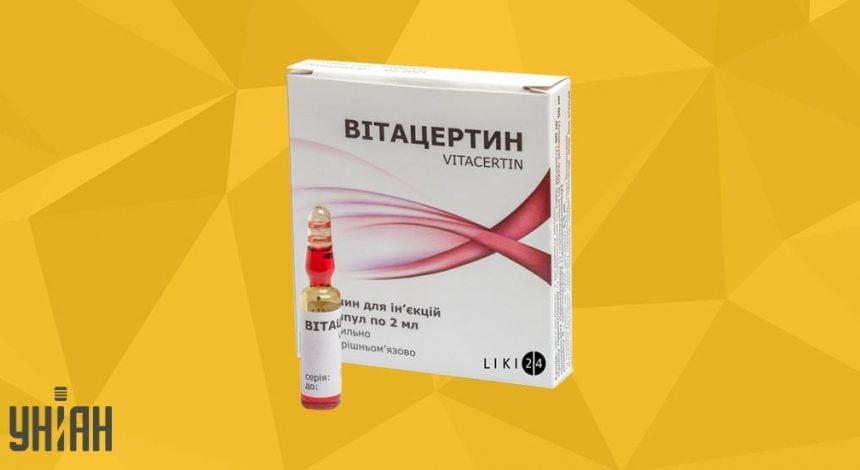 Витацертин фото упаковки