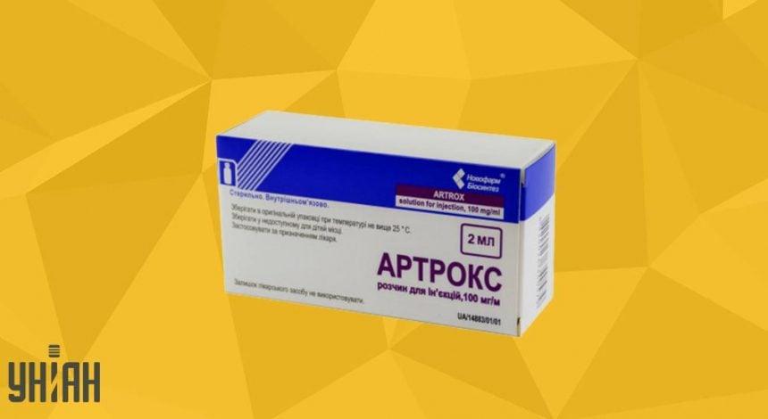 Артрокс фото упаковки