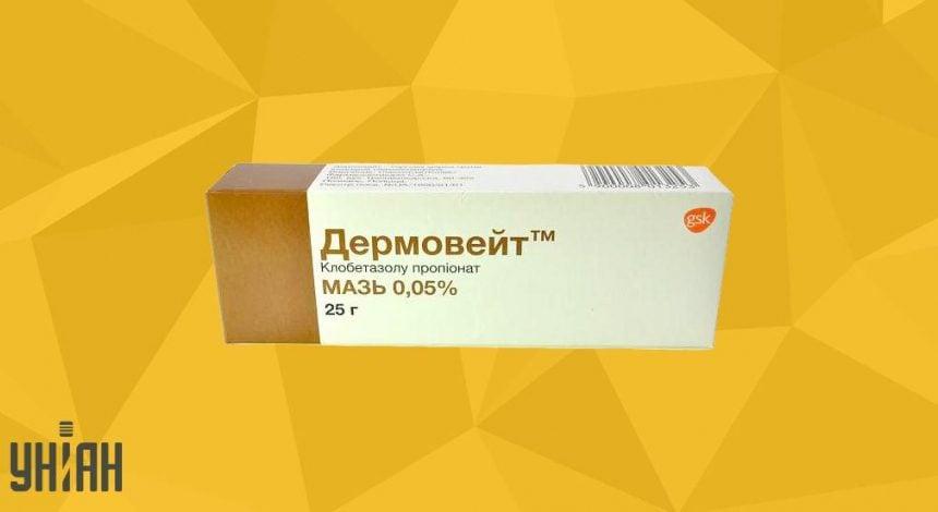 ДЕРМОВЕЙТ фото упаковки