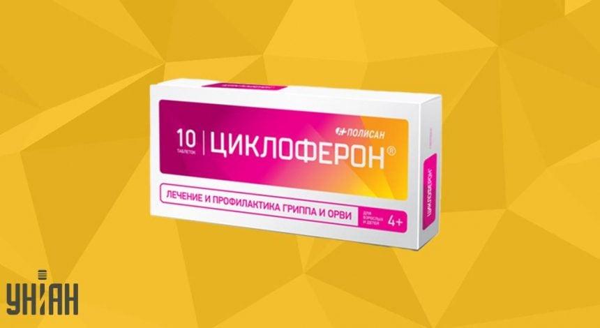 ЦИКЛОФЕРОН фото упаковки