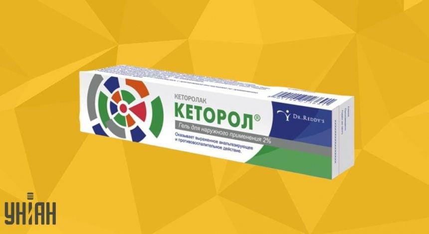 КЕТОРОЛ ГЕЛЬ фото упаковки