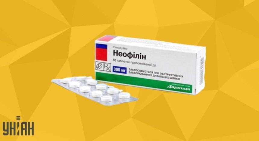 Неофилин фото упаковки