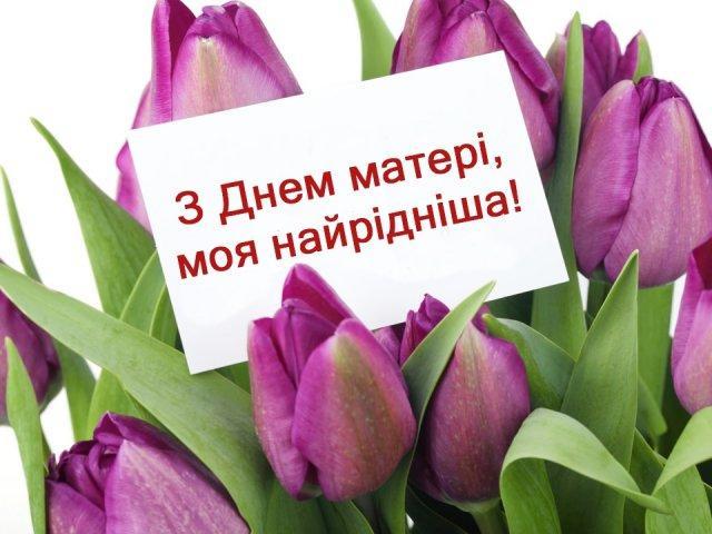 День Матери 2020 - что принято в этот день делать — УНИАН