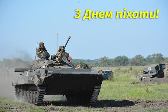 Привітання з Днем піхоти / фото mil.gov.ua