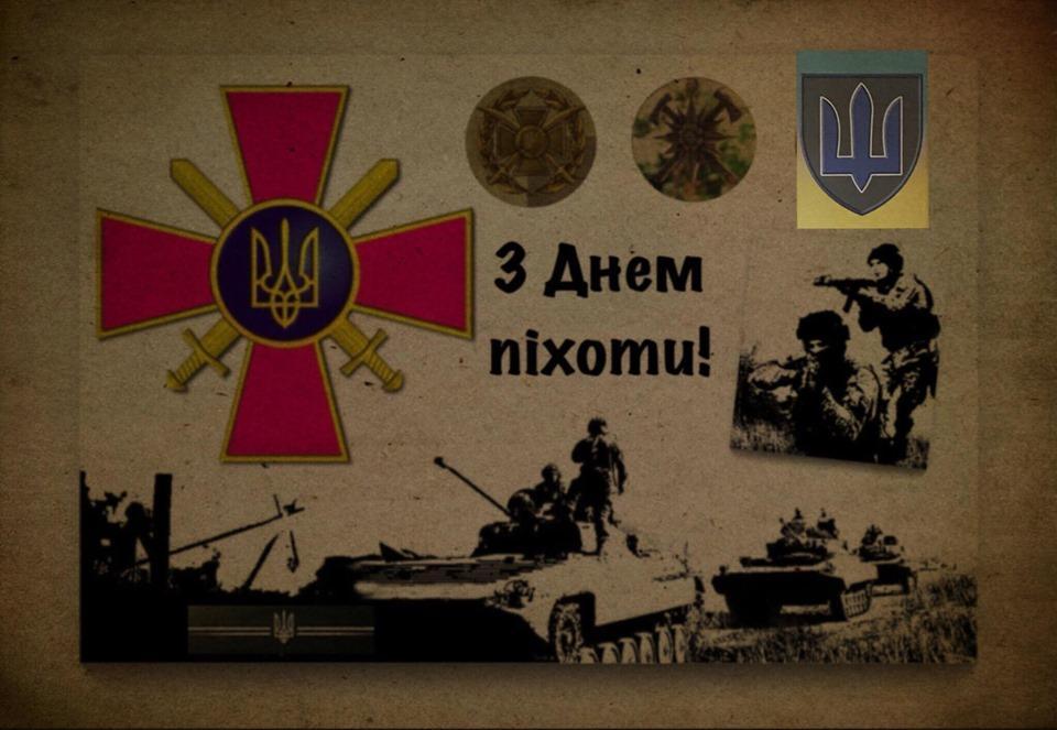 Листівки з Днем піхоти / фото mil.gov.ua