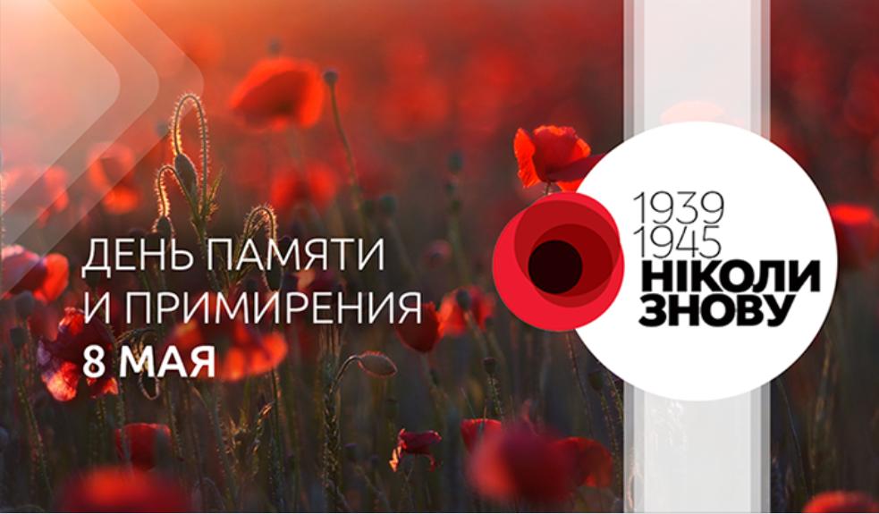 Листівки з днем пам'яті та примирення / fakty.com.ua