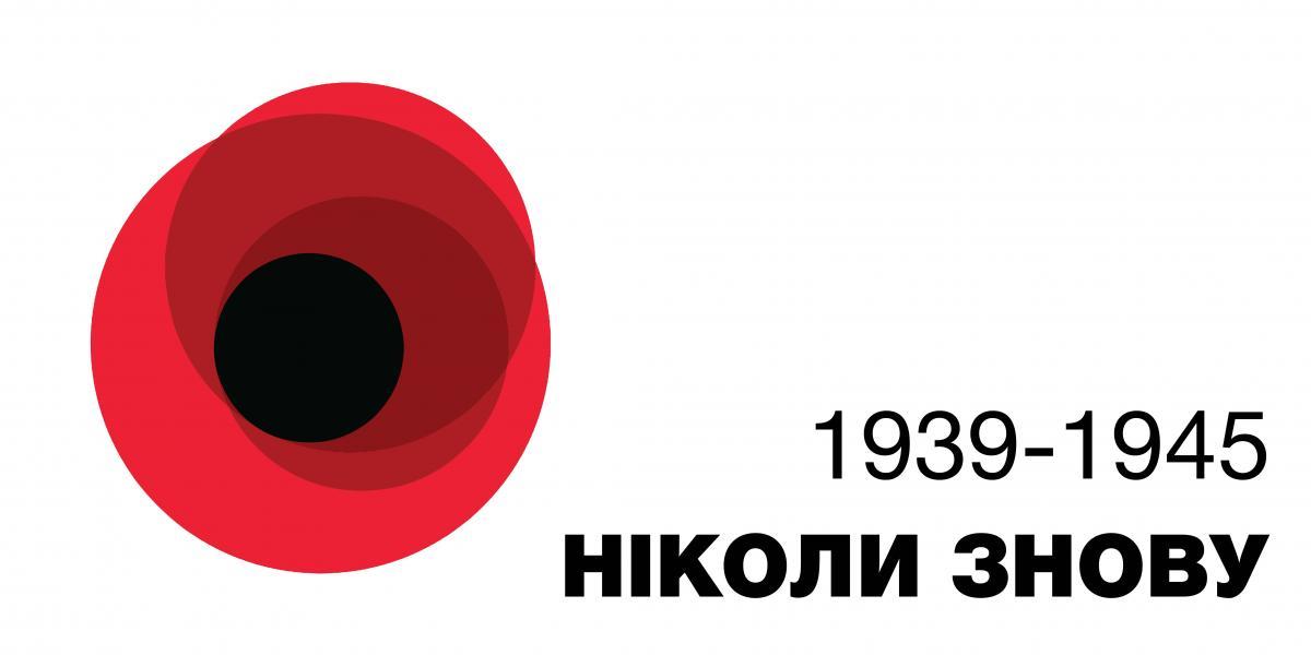 День памяти и примирения - символ и лозунг / фото uinp.gov.ua