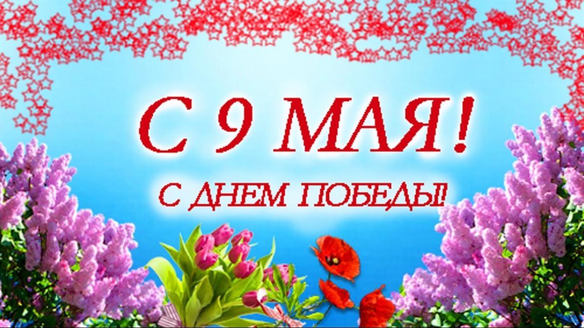 День победы картинки / joinfo.ua