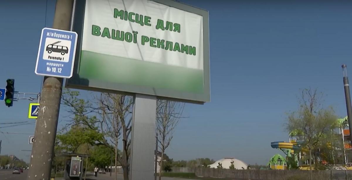 Старые билборды сносили как незаконные, а на те же места ставили новые / Скриншот