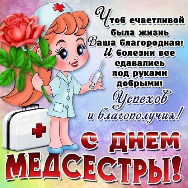 День медсестры в Украине