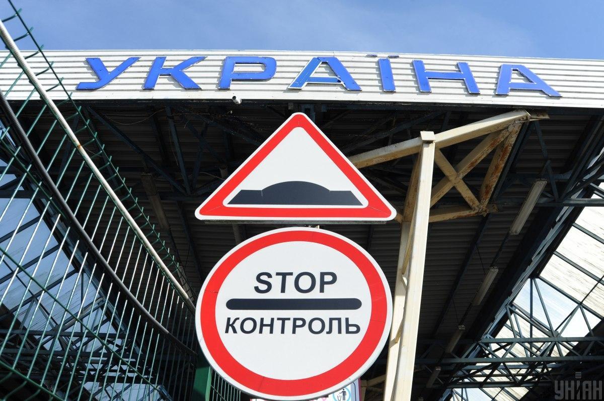 На протяжении ночи в Украине прошли 325 граждан, из Украины - 83 / фото УНИАН