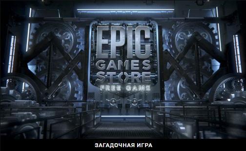 Замість іконки наступної безкоштовної гри в EGS стоїть така заглушка / epicgames.com