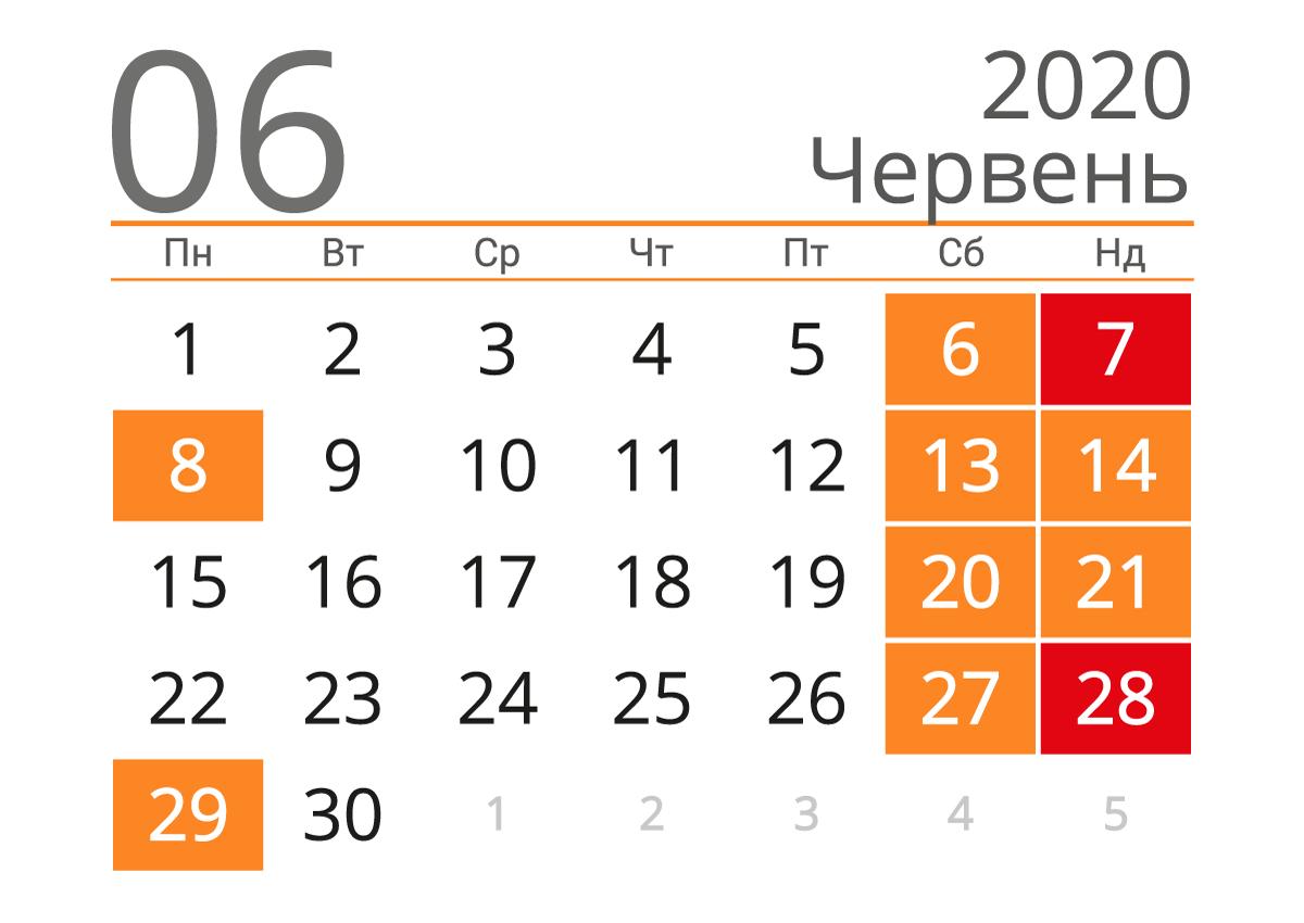 Календарь выходных и праздников наиюнь2020 / kalendari.co.ua