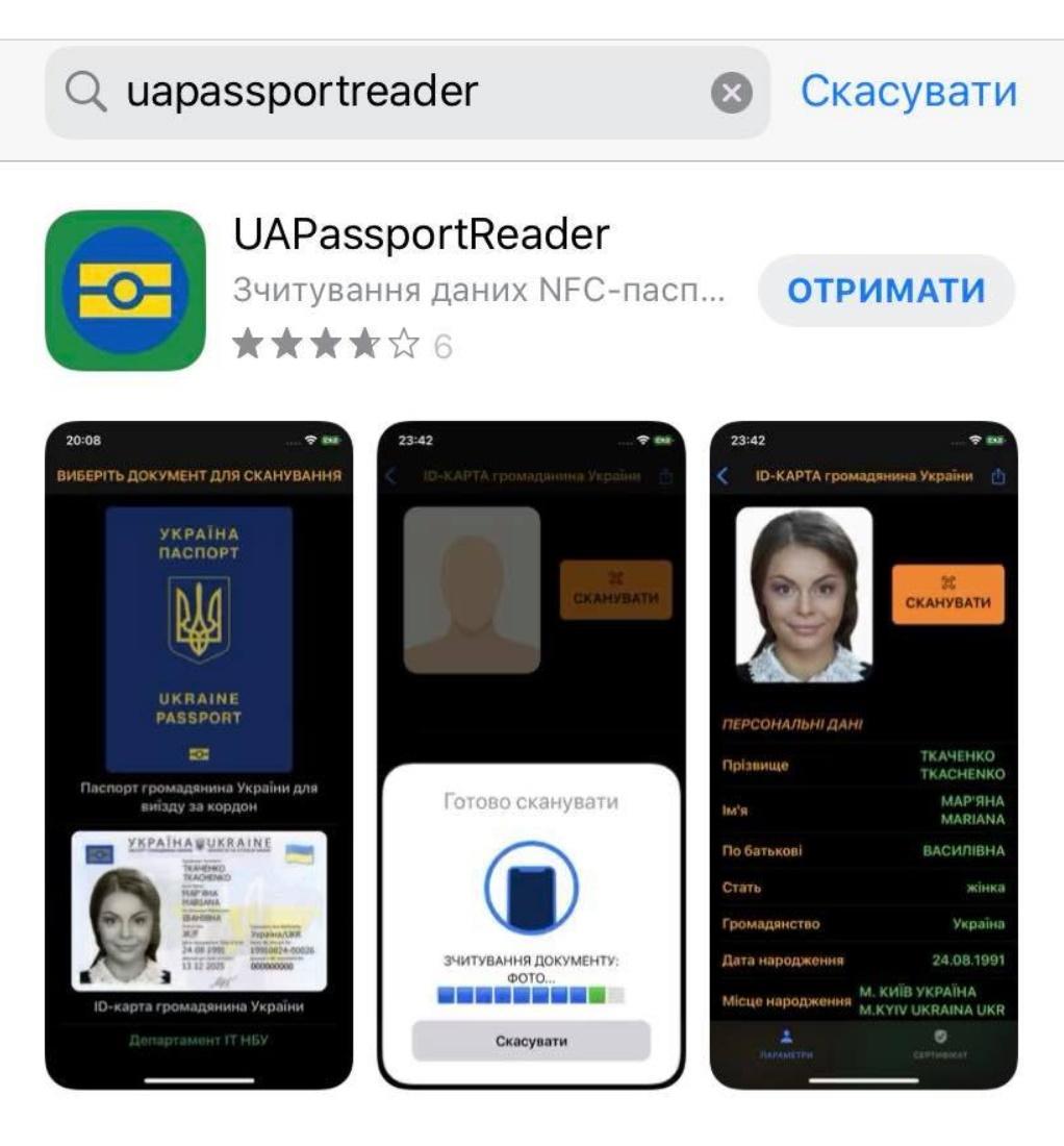 скріншот додатка UAPassportReader в AppStore