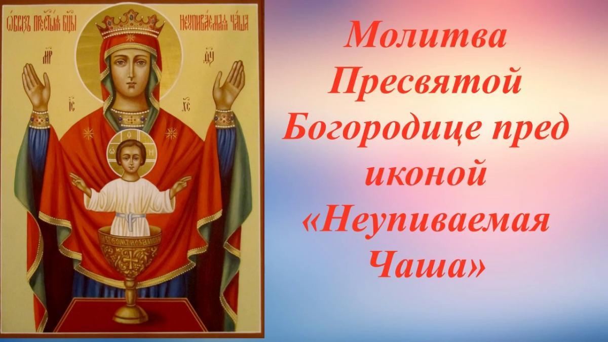 """Молитва перед иконой """"Неупиваемая Чаша"""""""