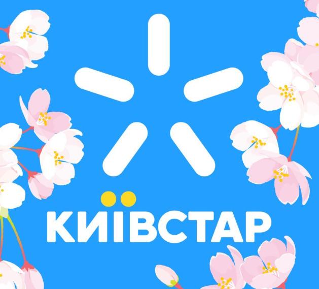 facebook.com/kyivstar