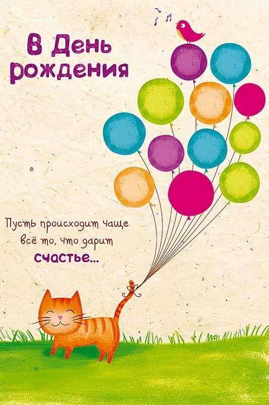 С Днем рождения / Фото: forumsmile.ru