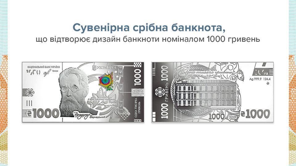Розничная цена банкноты составит 3995 гривень / фото facebook/NationalBankOfUkraine