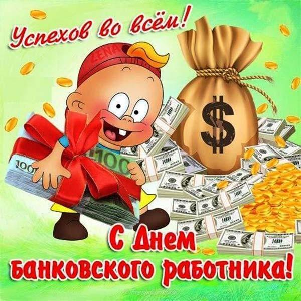 Поздравление с Днем банкира