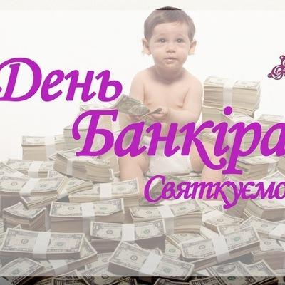 День банкира в Украине