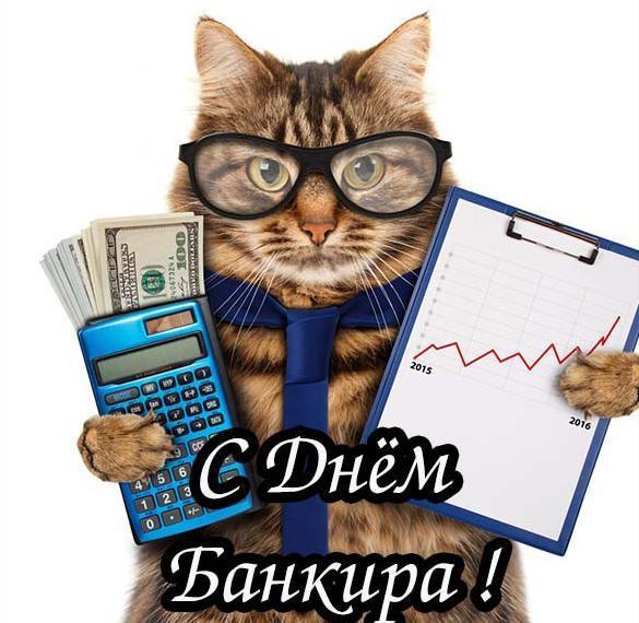 20 мая День банкира