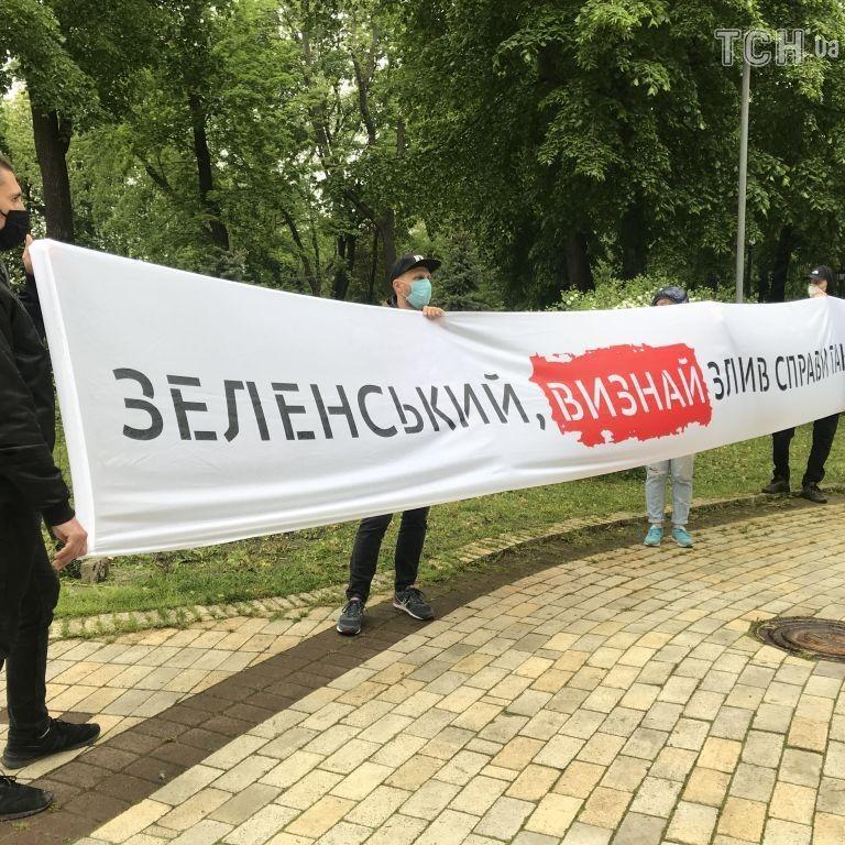 Активисты устроили пикет в Мариинском парке / фото ТСН