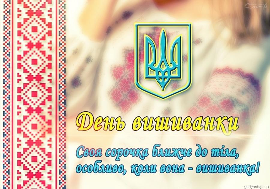 С днем вышиванки картинки / gadyach.pl.ua
