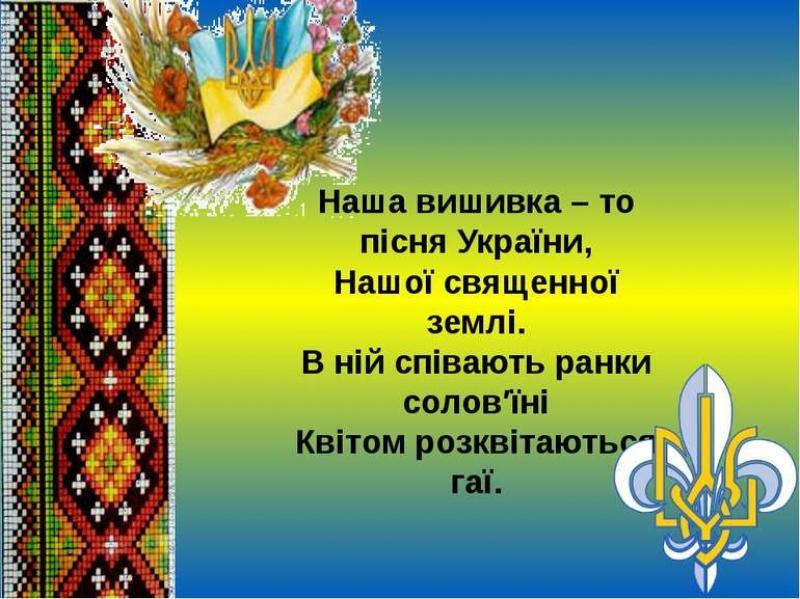 Поздравления с днем вышиванки / slrada.org.ua