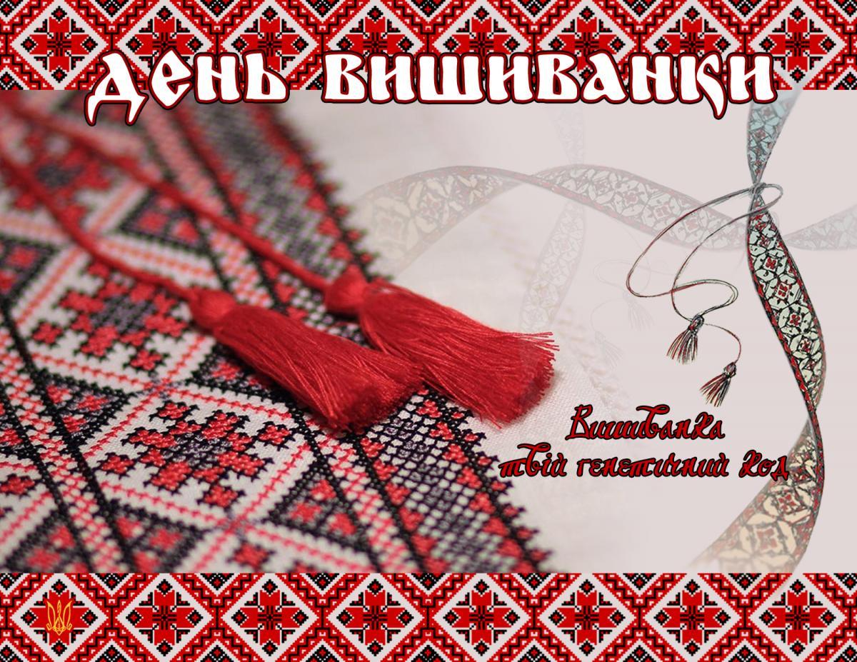 Поздравления с Днем вышиванки в картинках, открытках / letychiv.km.ua