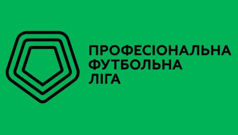Состоялся совет лиг ПФЛ / pfl.ua