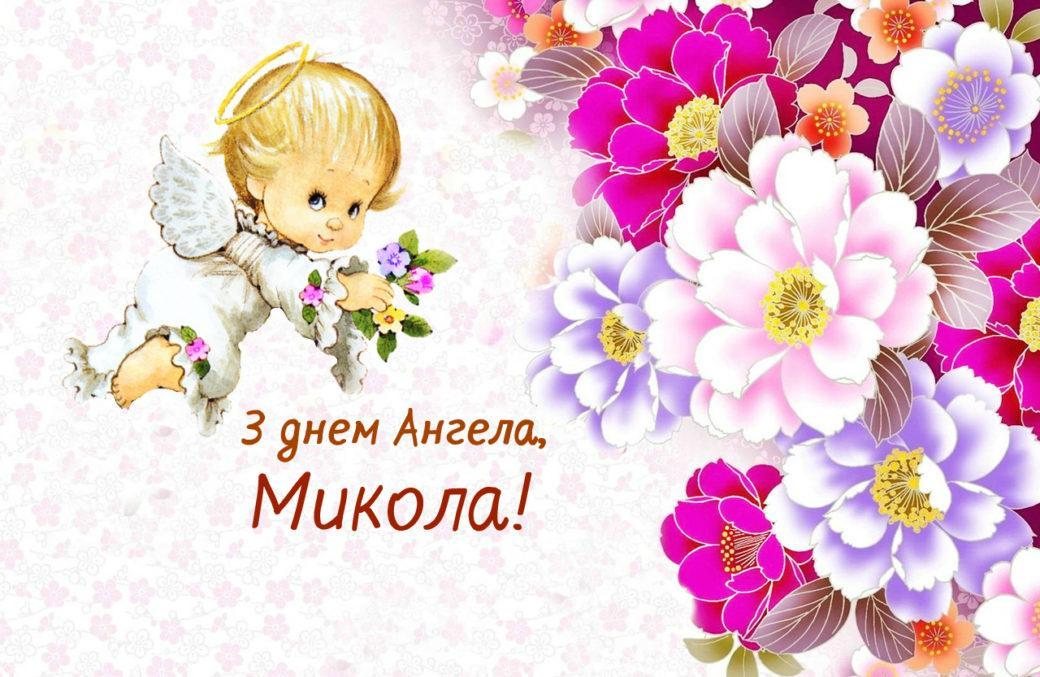 Листівки з Днем ангела Миколая / osoblyva.com