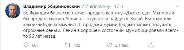 фото скріншот twitter.com/Zhirinovskiy