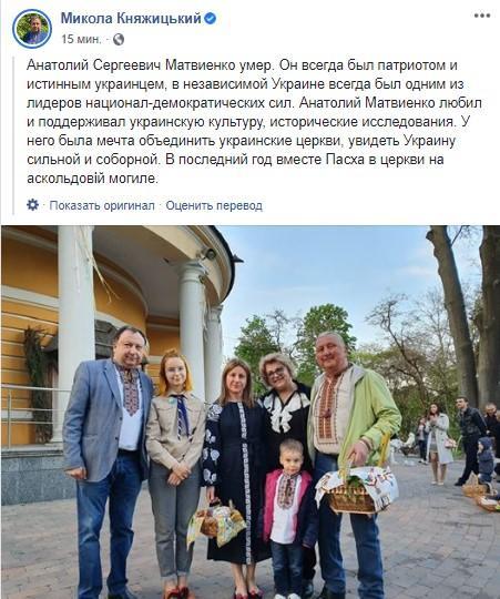 Микола Княжицький повідомив про смерть Матвієнка/ фото скріншот Facebook Миколи Княжицького