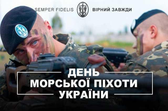С Днем морской пехоты открытки